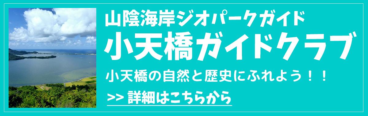 小天橋ガイドクラブ