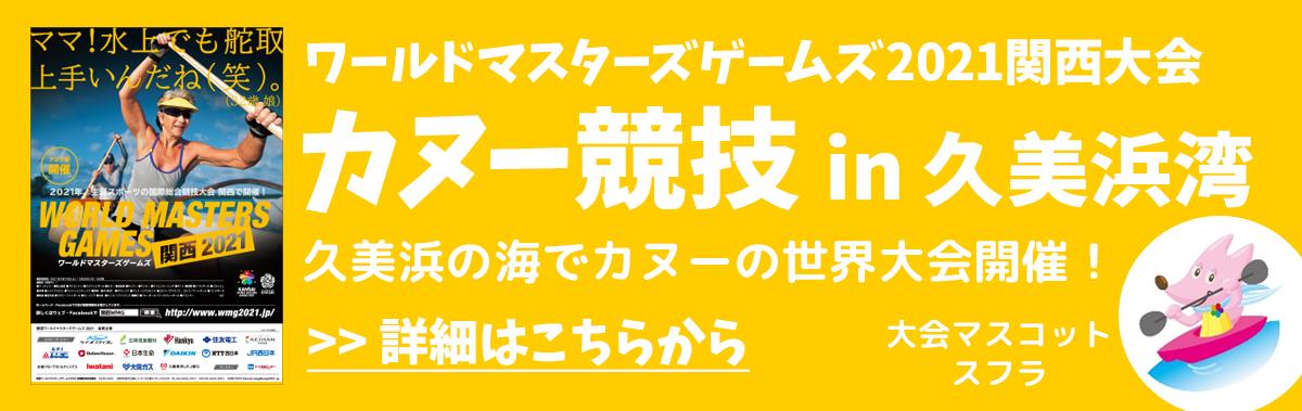 ワールドマスターズゲームズ2021関西大会